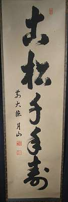 Chagake With Idiom Kosho Sennen no Midori